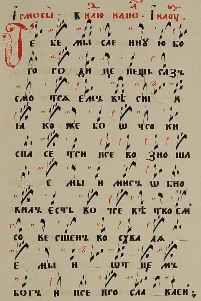 1 глас. 7 песнь ирмос -min