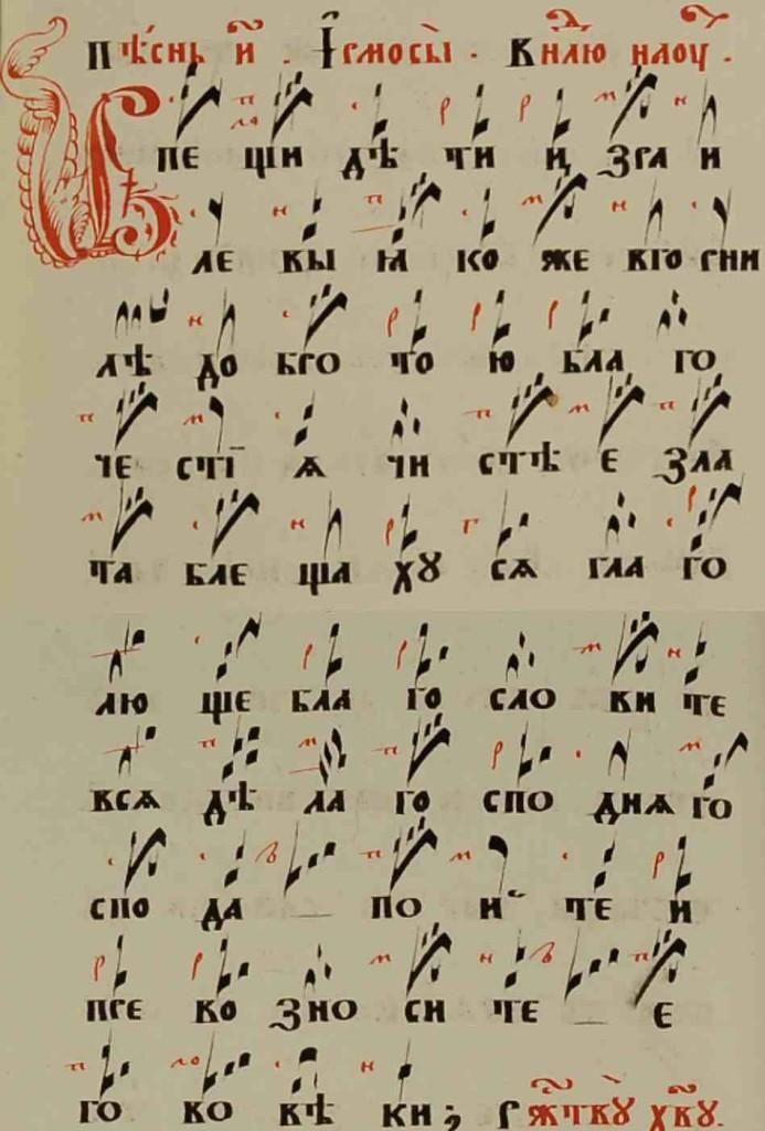 1 глас. 8 песнь ирмос -min