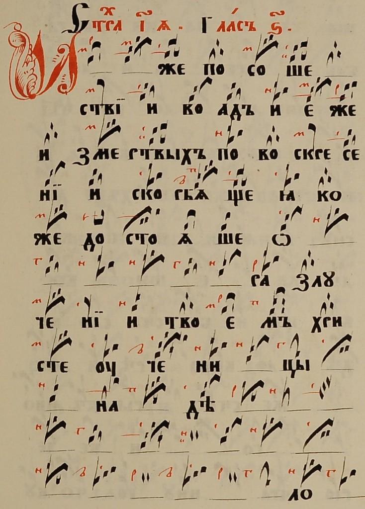 10 (10) евангельская стихера (1)-min