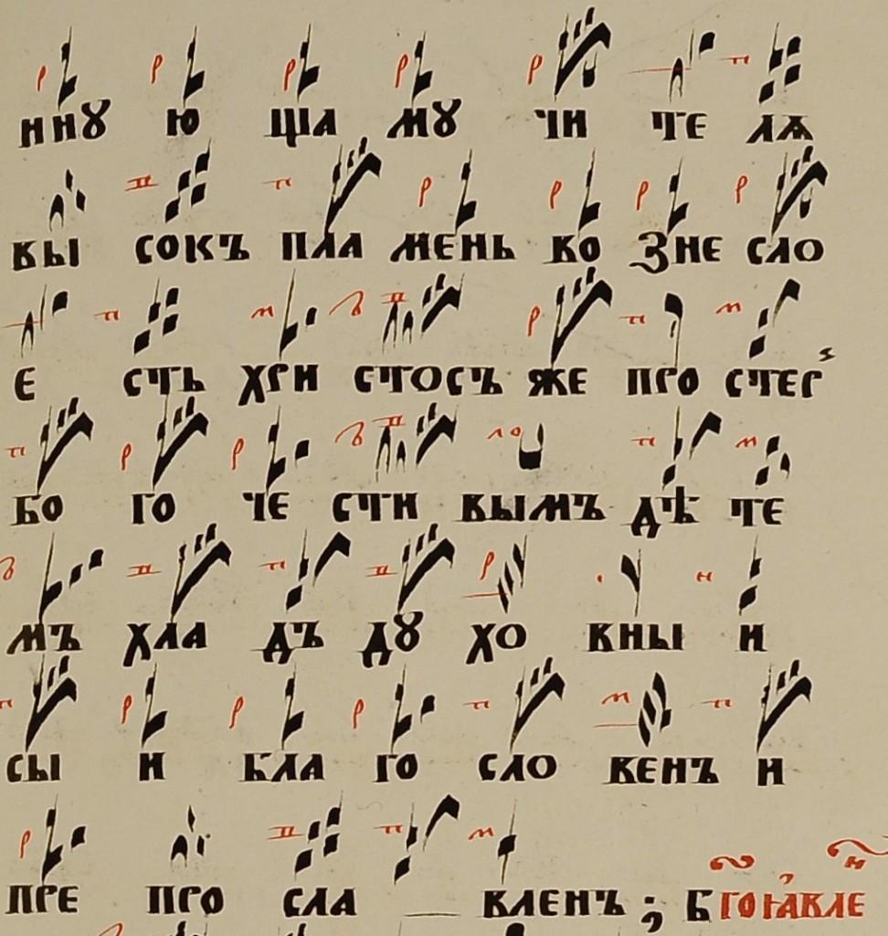 2 глас. Ирмос 7 песни 038-0067 (3)-min