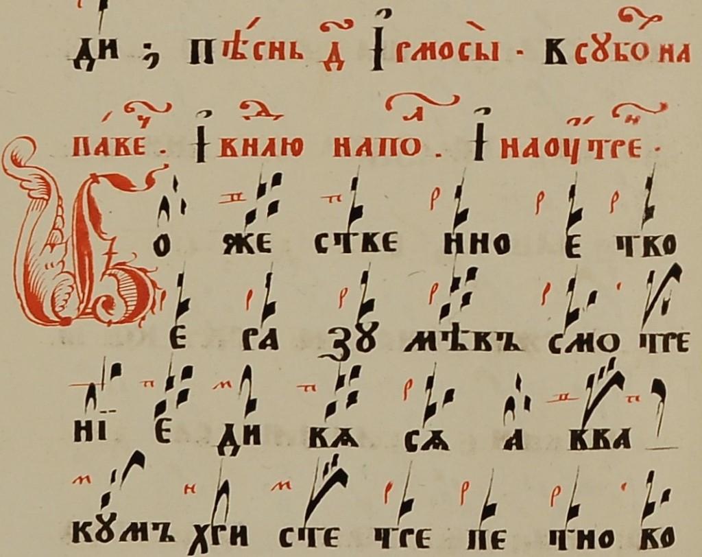 5 глас. Ирмос 4 песни 038-0159 (2)-min