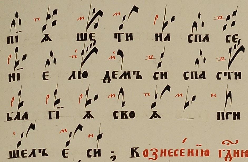 5 глас. Ирмос 4 песни 038-0159 (3)-min