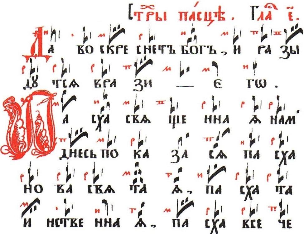стихеры Пасхе (2)