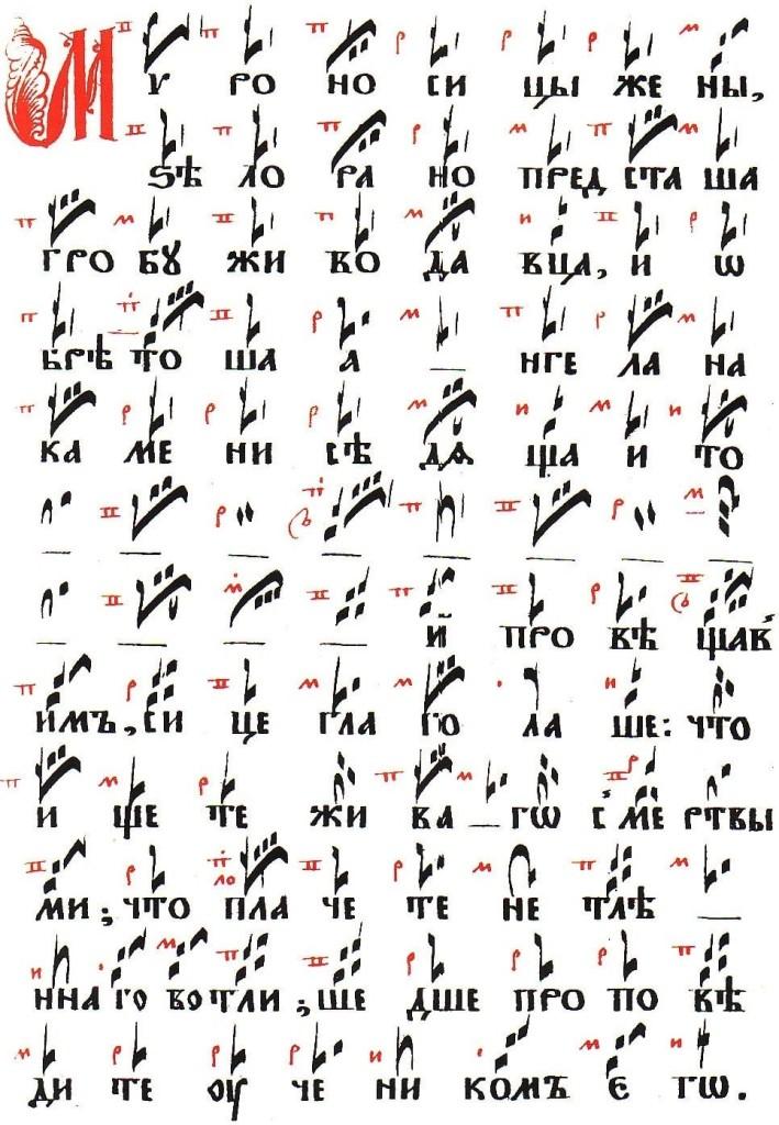 стихеры Пасхе (4)
