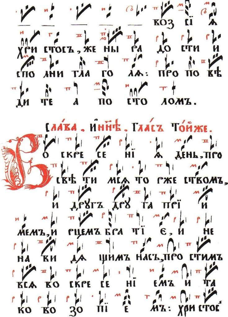 стихеры Пасхе (6)