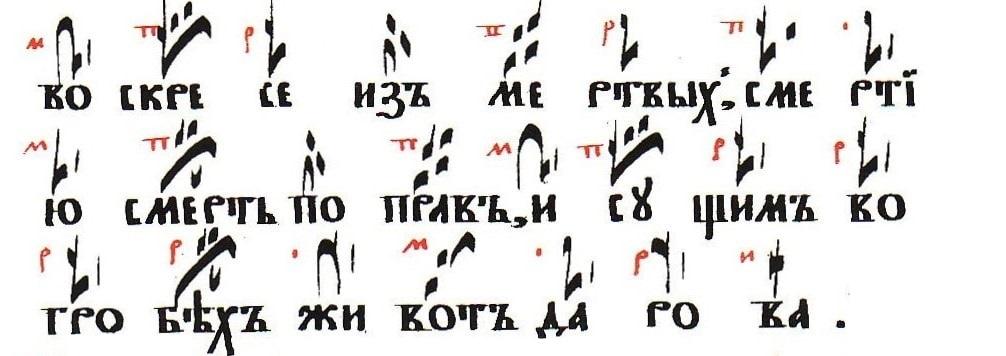 стихеры Пасхе (7.)