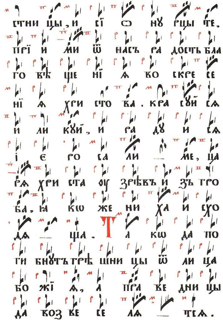стихеры пасхе (3.1)