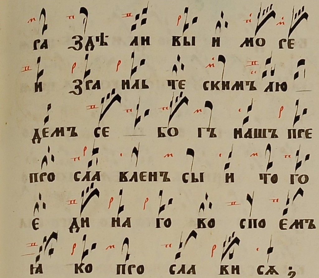 3 глас ирмос 1 песни (4)