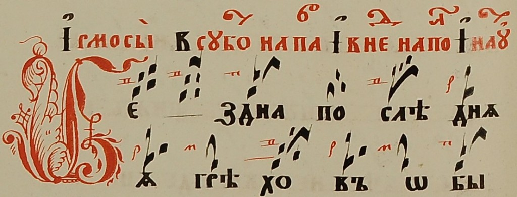 3 глас ирмос 6 песни (2)