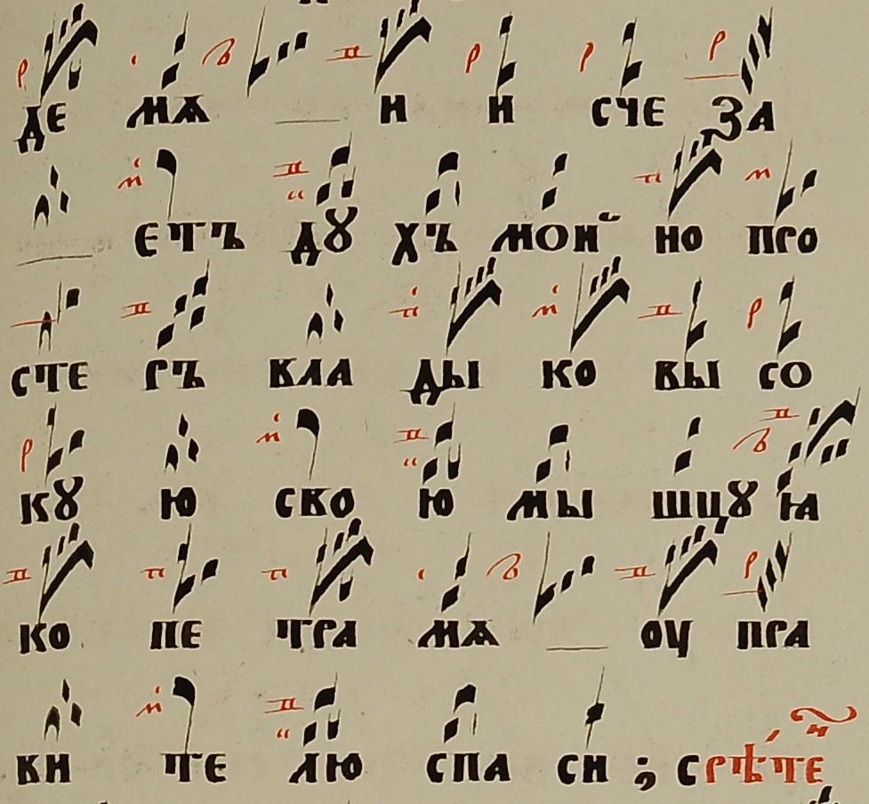 3 глас ирмос 6 песни (3)