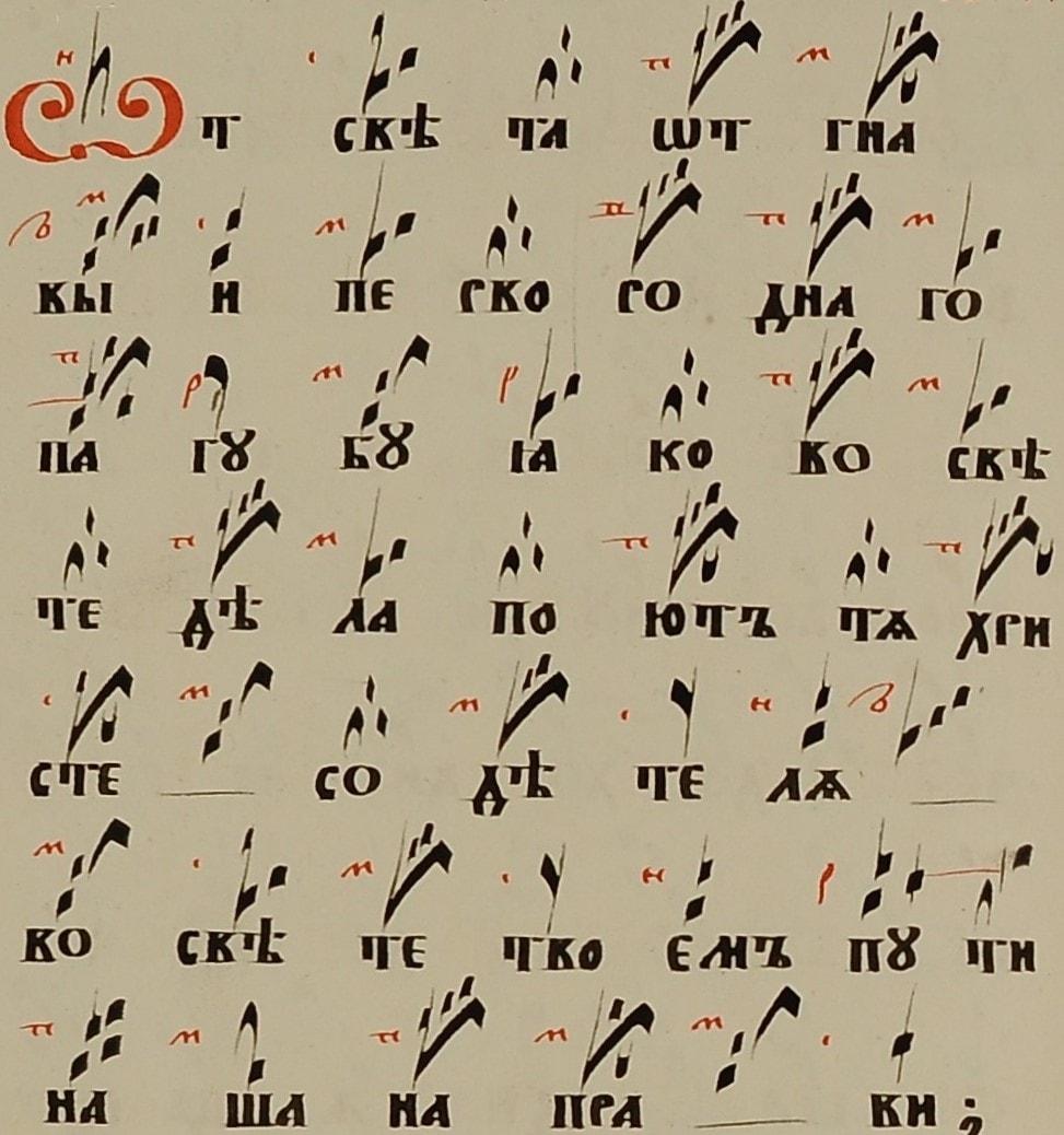 Преображение ирмос 5 песни 1 творца 038-0127 (2)+-min