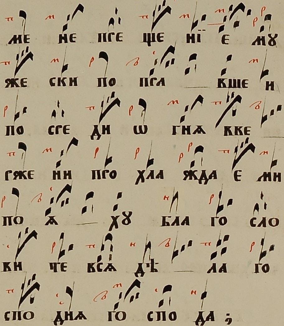 Преображение ирмос 8 песни 1 творца (3) 038-0143 +-min