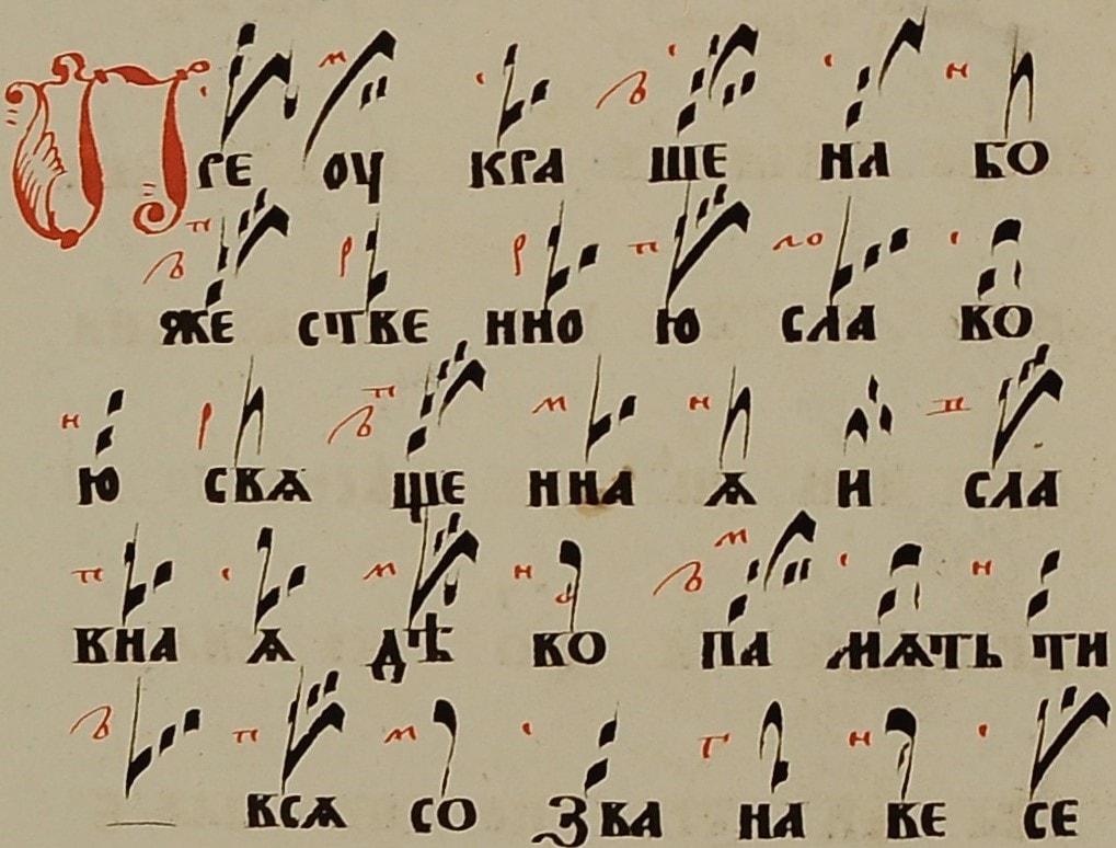 Успение, ирмос 1 песни, 1 глас (2) +-min