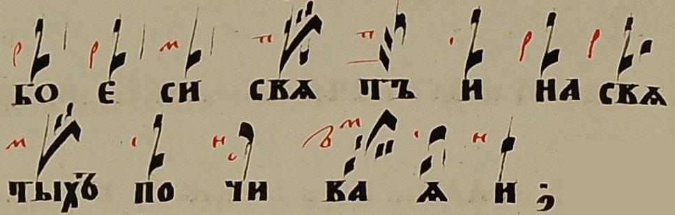 Успение, ирмос 3 песни, 1 глас(3) -min