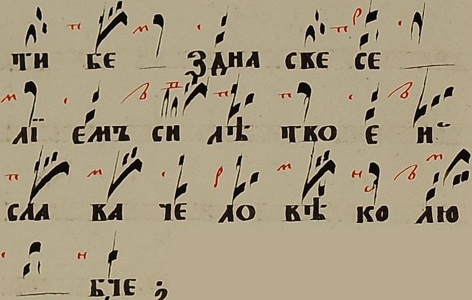 Успение, ирмос 4 песни, 1 глас (3) -min