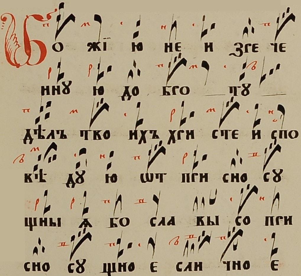 Успение, ирмос 5 песни, 1 глас (2) -min