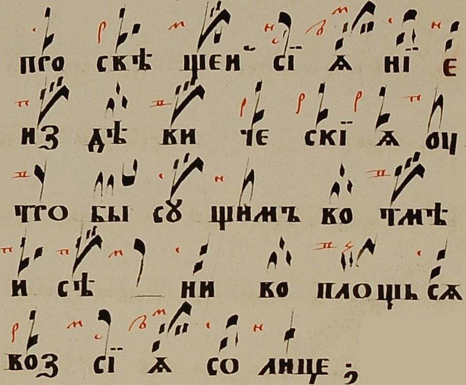 Успение, ирмос 5 песни, 1 глас (3) -min