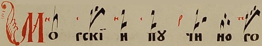 Успение, ирмос 6 песни, 1 глас (2) -min