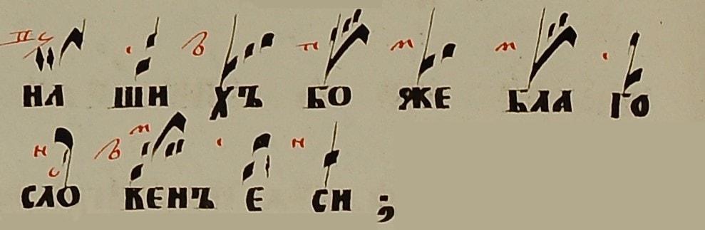 Успение, ирмос 7 песни, 1 глас (3) -min