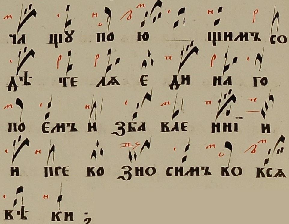 Успение, ирмос 8 песни, 1 глас (3) 038-0042-min