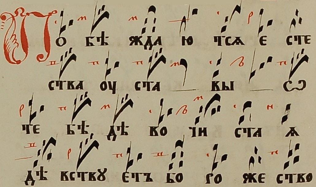 Успение, ирмос 9 песни, 1 глас 038-0047 (2)-min
