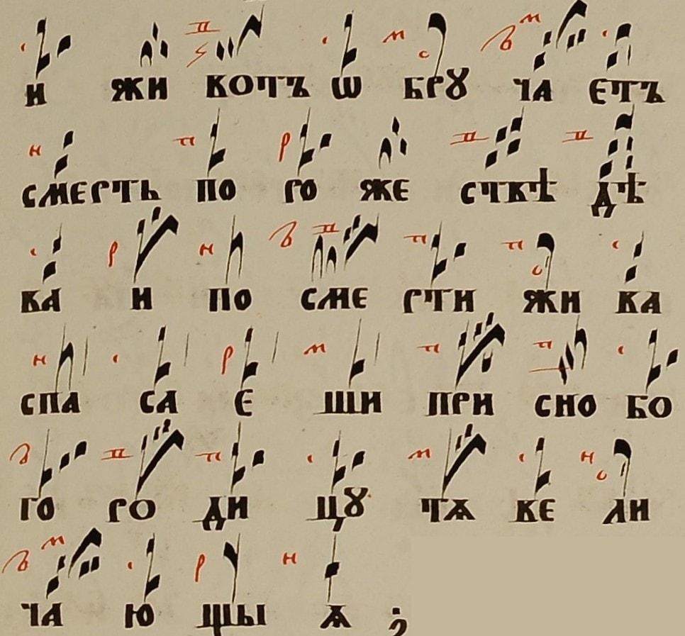 Успение, ирмос 9 песни, 1 глас 038-0047 (3)-min