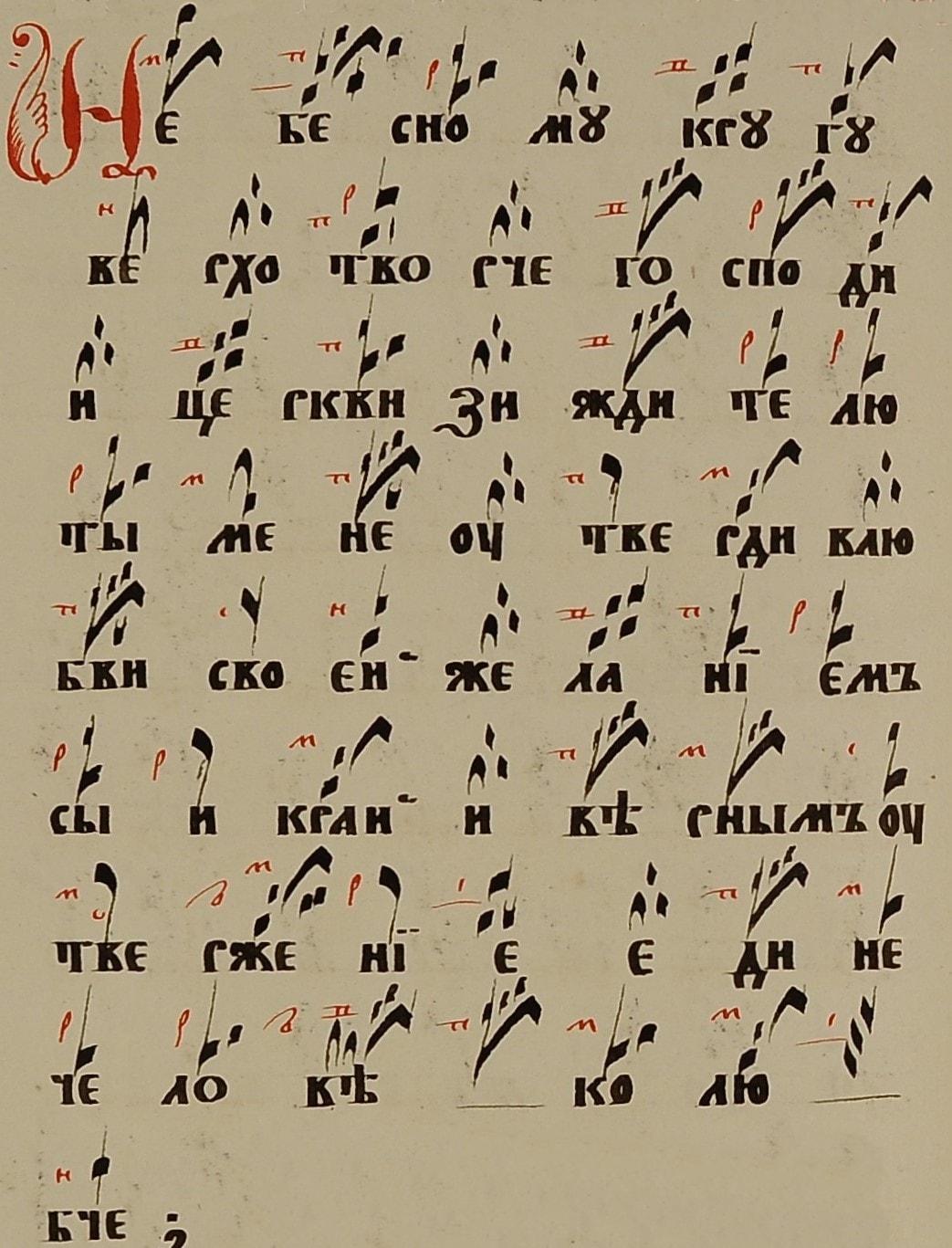 8 глас. Ирмос 3 песни. Небесному кругу. Преображение (2)-min