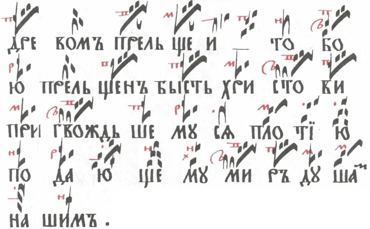 irmos-vozdvizheniyu-5-pesn-1-min