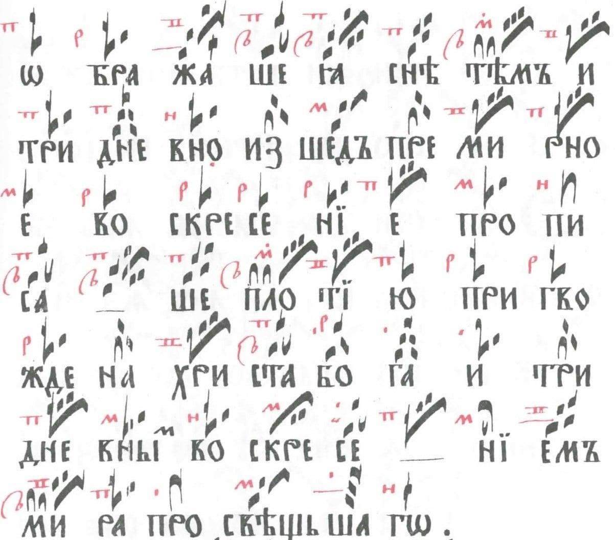irmos-vozdvizheniyu-6-pesn-1-min