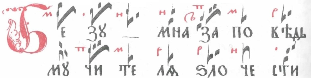 irmos-vozdvizheniyu-7-pesn-min