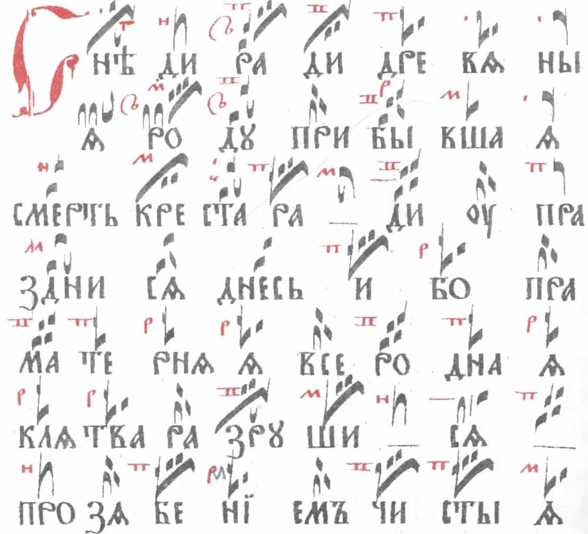 irmos-vozdvizheniyu-9-pesn-2