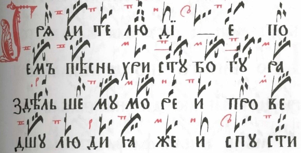 irmos-rozhestvu-bogorodicy-pesn-1-2-min