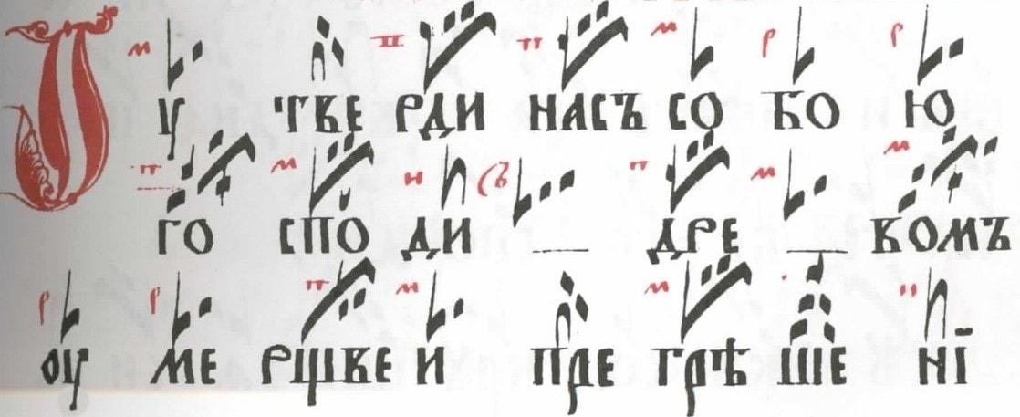 irmos-rozhestvu-bogorodicy-pesn-3-2-min