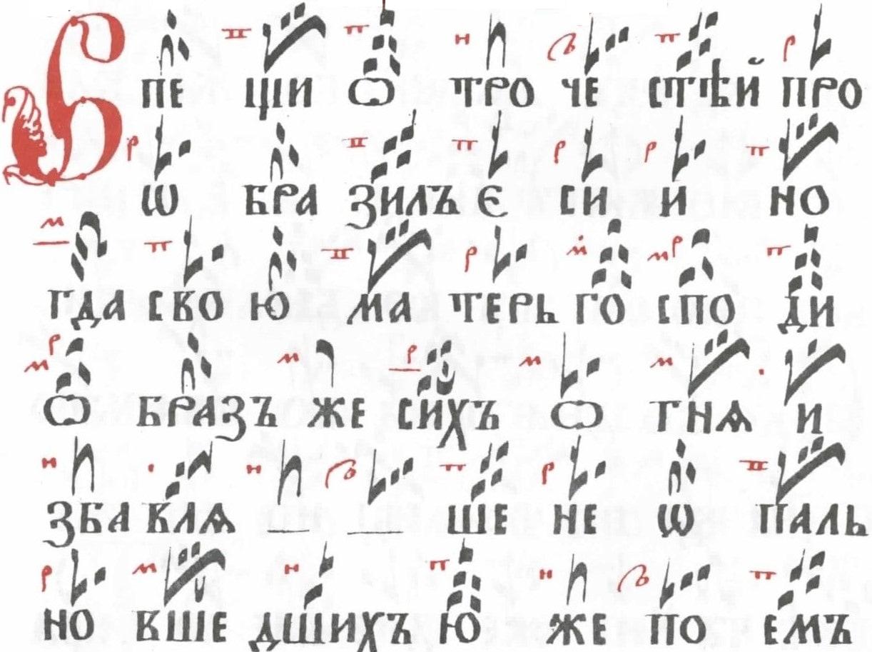 irmos-rozhestvu-bogorodicy-pesn-8-2-min