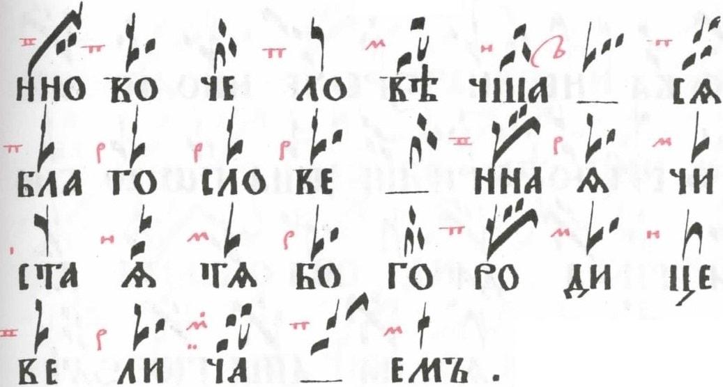 irmos-rozhestvu-bogorodicy-pesn-9-1-2-min