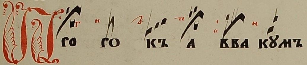rozhestvo-bogorodicy-vtorojj-tvorec-kir-andrejj-irmos-4-pesni-8-glas-4-min