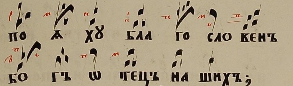 rozhestvo-bogorodicy-vtorojj-tvorec-kir-andrejj-irmos-7-pesni-8-glas-3-min