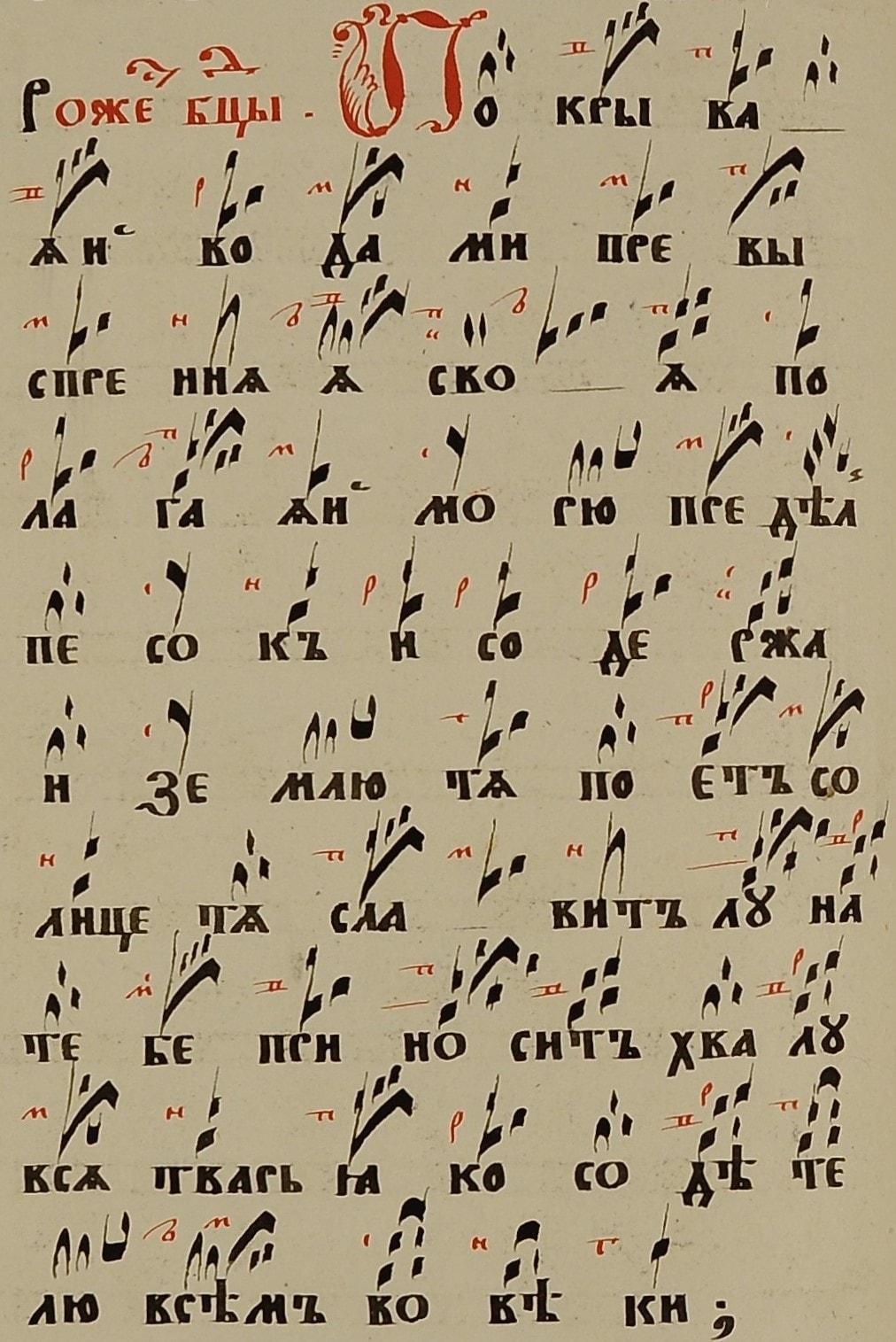 rozhestvo-bogorodicy-vtorojj-tvorec-kir-andrejj-irmos-8-pesni-8-glas-3-min